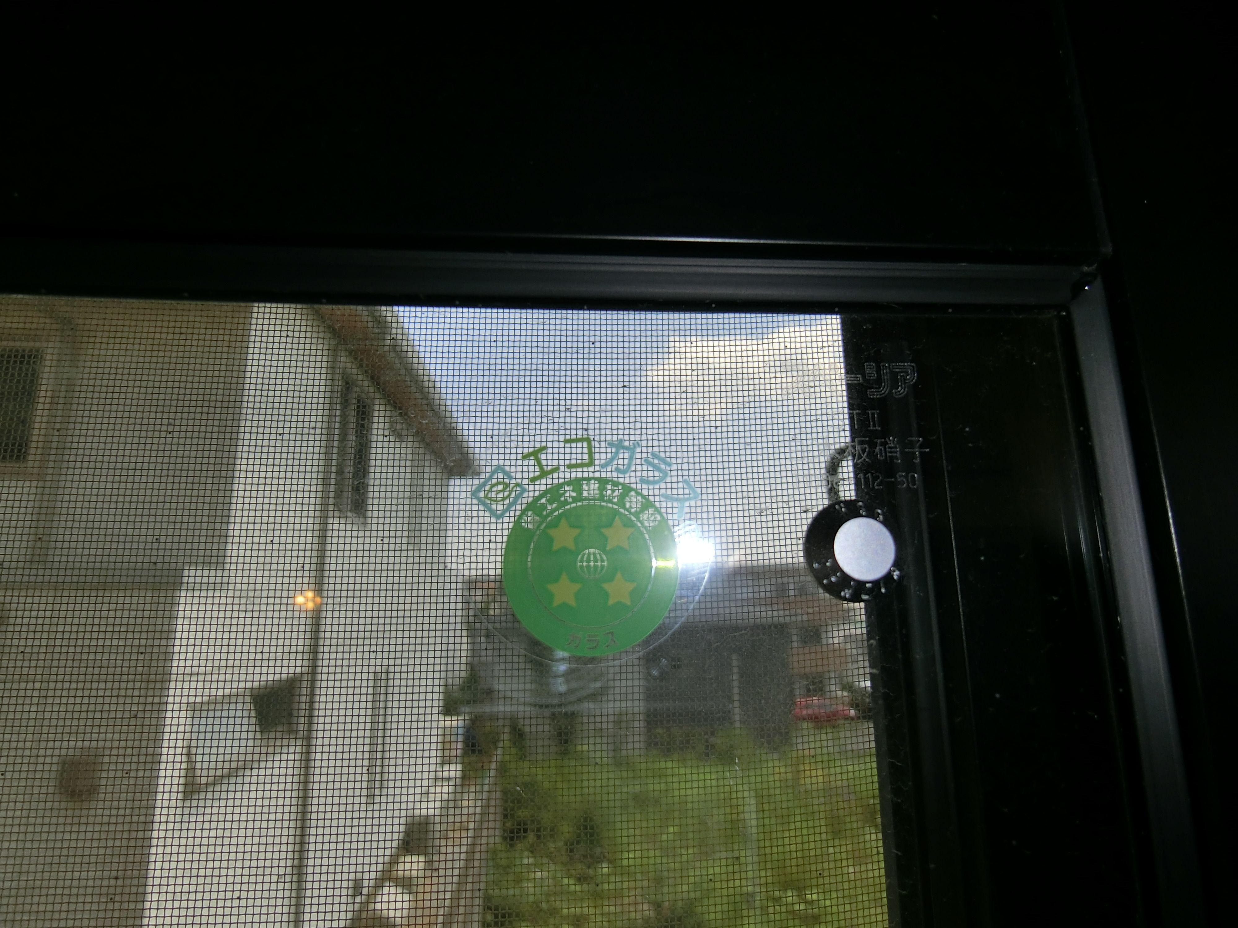 「パークテラスあざみ野」E棟のエコガラスを使用