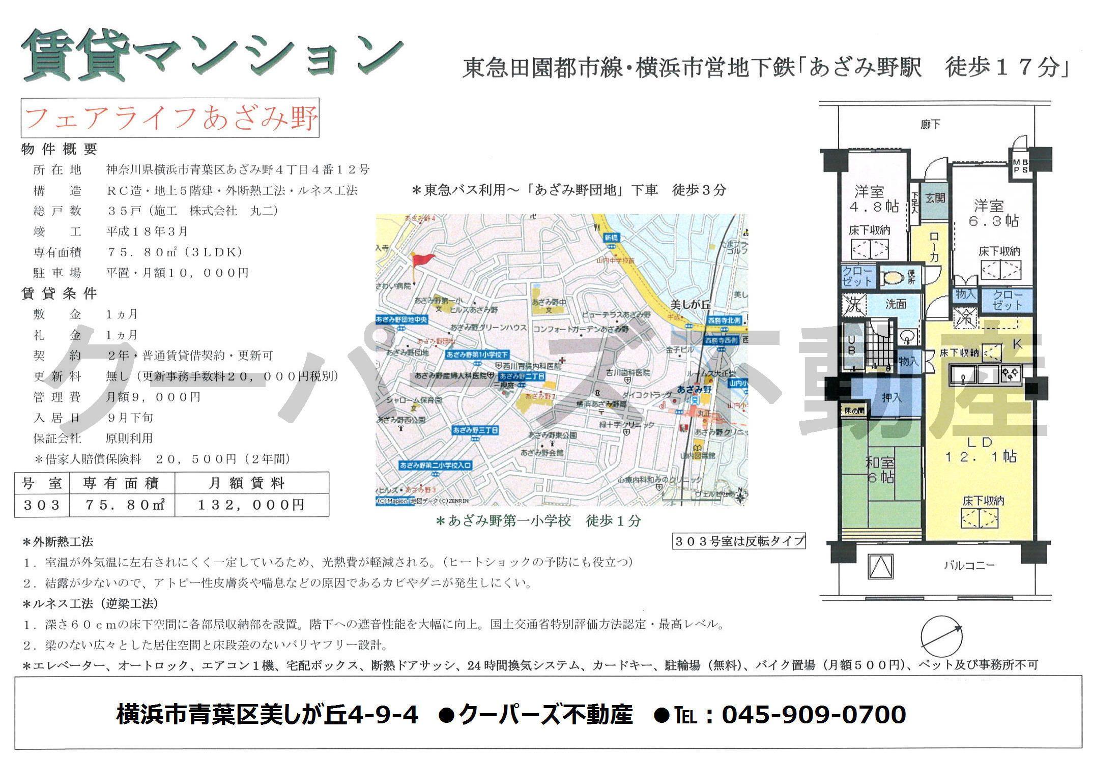 分譲マンションレベルの賃貸マンション「フェアライフあざみ野」303号室の募集図面