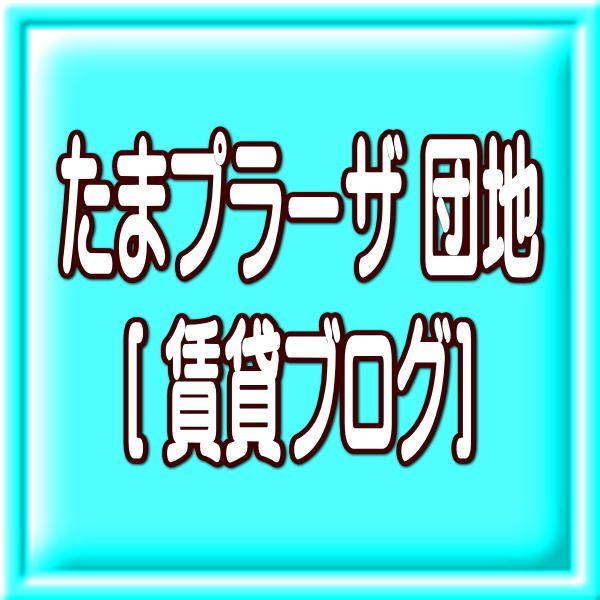 ■たまプラーザ団地[賃貸ブログ]