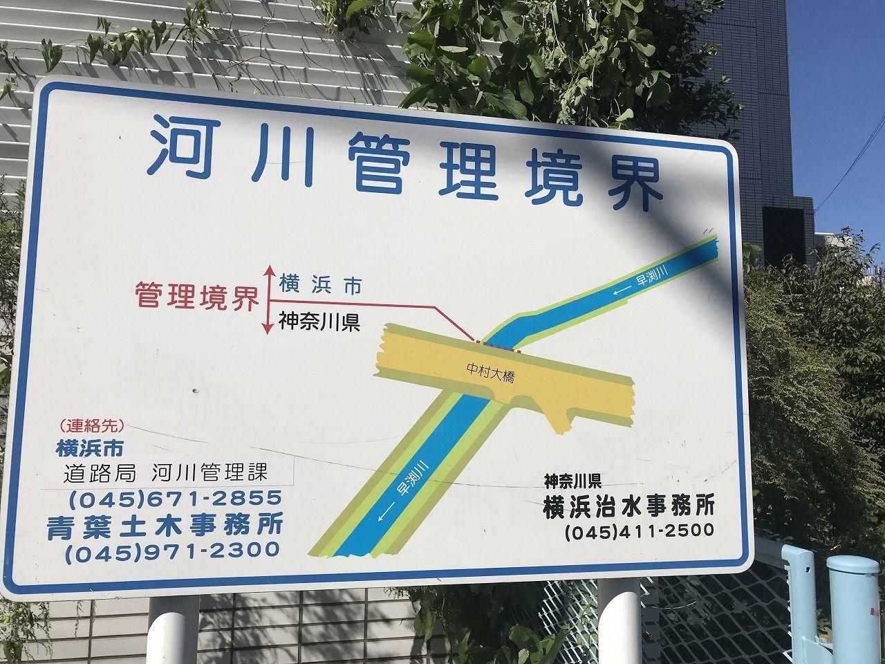 あざみ野駅近く中村大橋の早渕川の河川管理境界