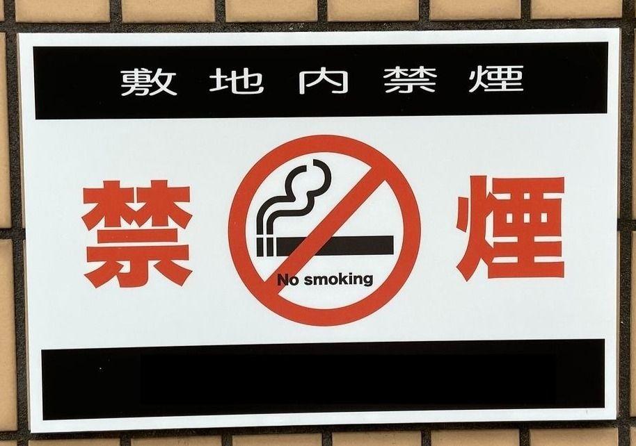 敷地内禁煙から禁煙型マンションへ