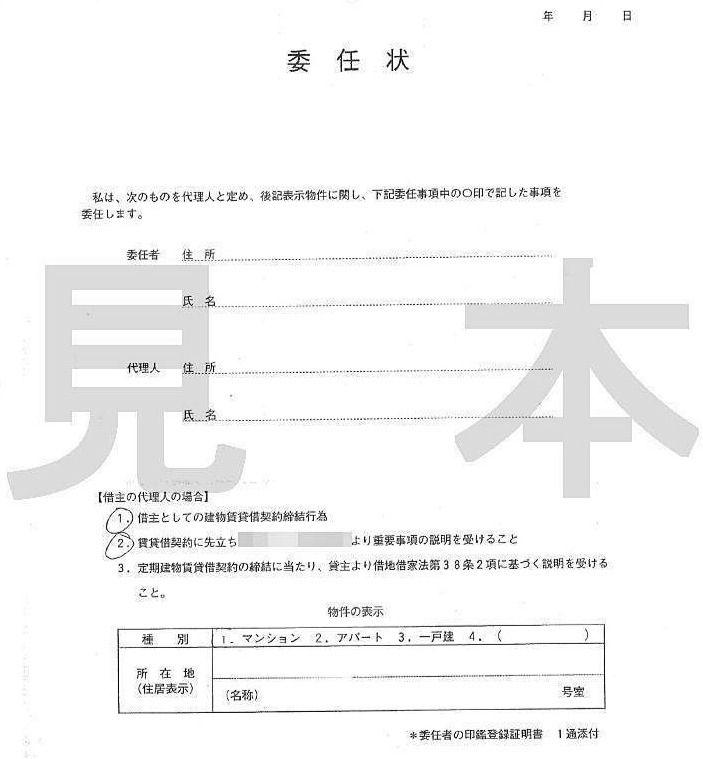 海外・外地(国内遠隔地)からの住居探しで代理内見・代理契約の場合の委任状の見本