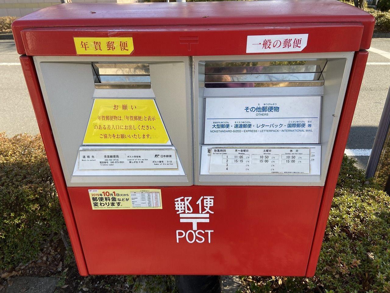 たまプラーザの郵便ポスト(美しが丘3丁目)