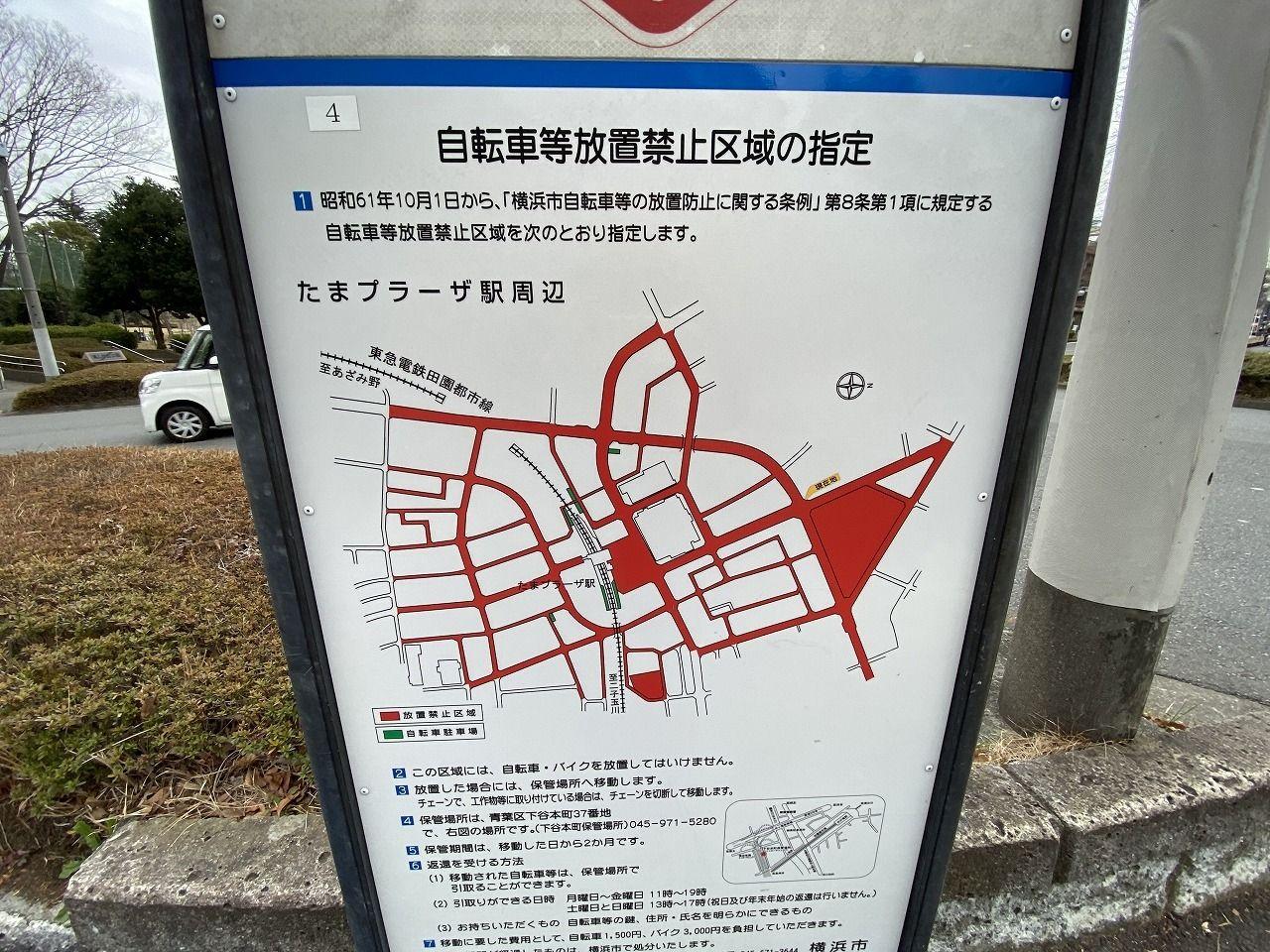 自転車放置禁止区域の指定