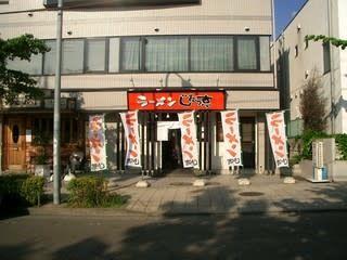 所在地 横浜市 青葉区 あざみ野南 2-4-2のラーメン屋「じれっ亭」 あざみ野店の店舗の様子です。