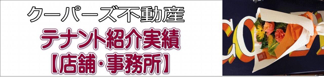 https://coopers.jp/contents/2651