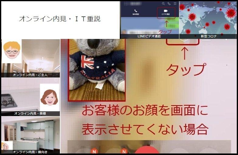 コロナ対策/オンライン内見・IT重説