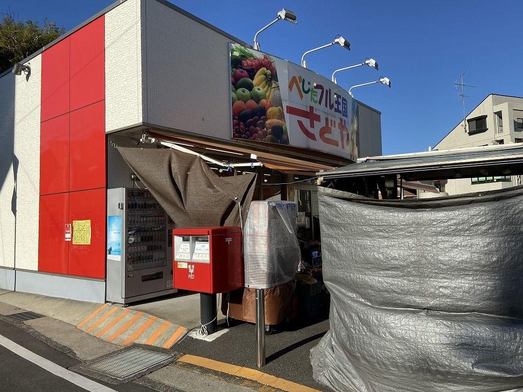 横浜市青葉区元石川町3491のミニスーパー「さどや」
