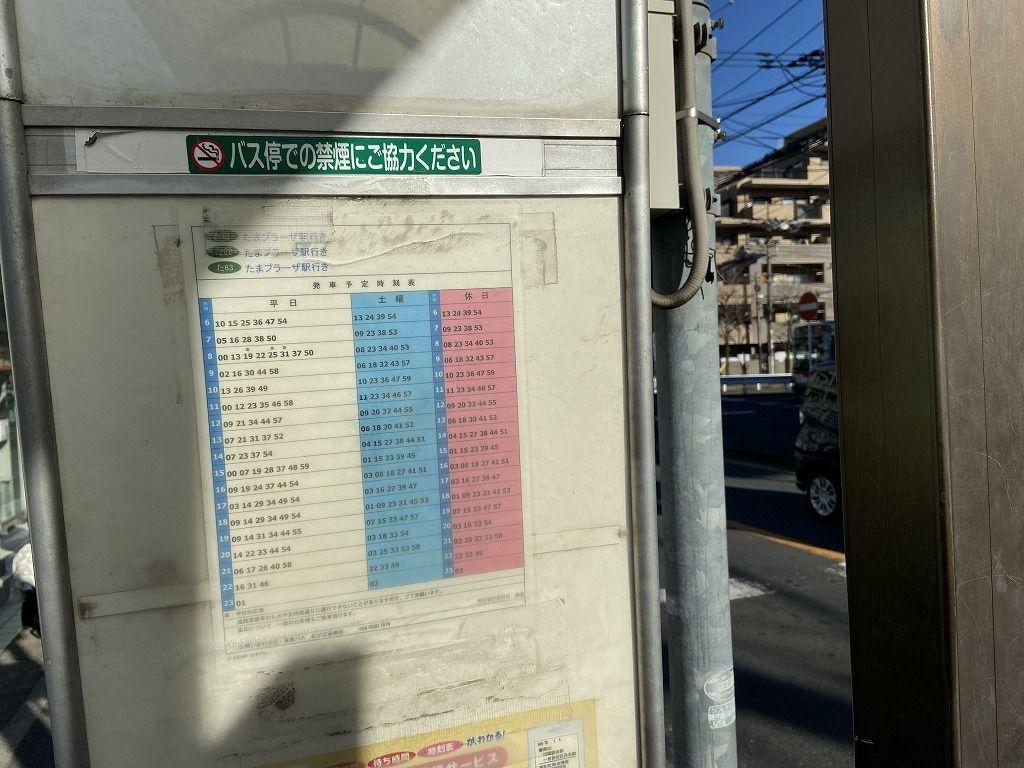 たまプラーザ駅行きのバス停「元石川町」