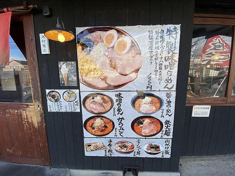 横浜市青葉区美しが丘西1-9-15のラーメン屋「初代」の店先のメニュー表です。入店前に何にしようか決められるので便利です。