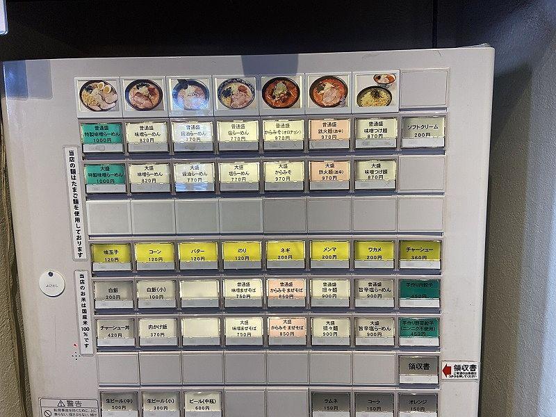 横浜市青葉区美しが丘西1-9-15のラーメン屋「初代」の券売機