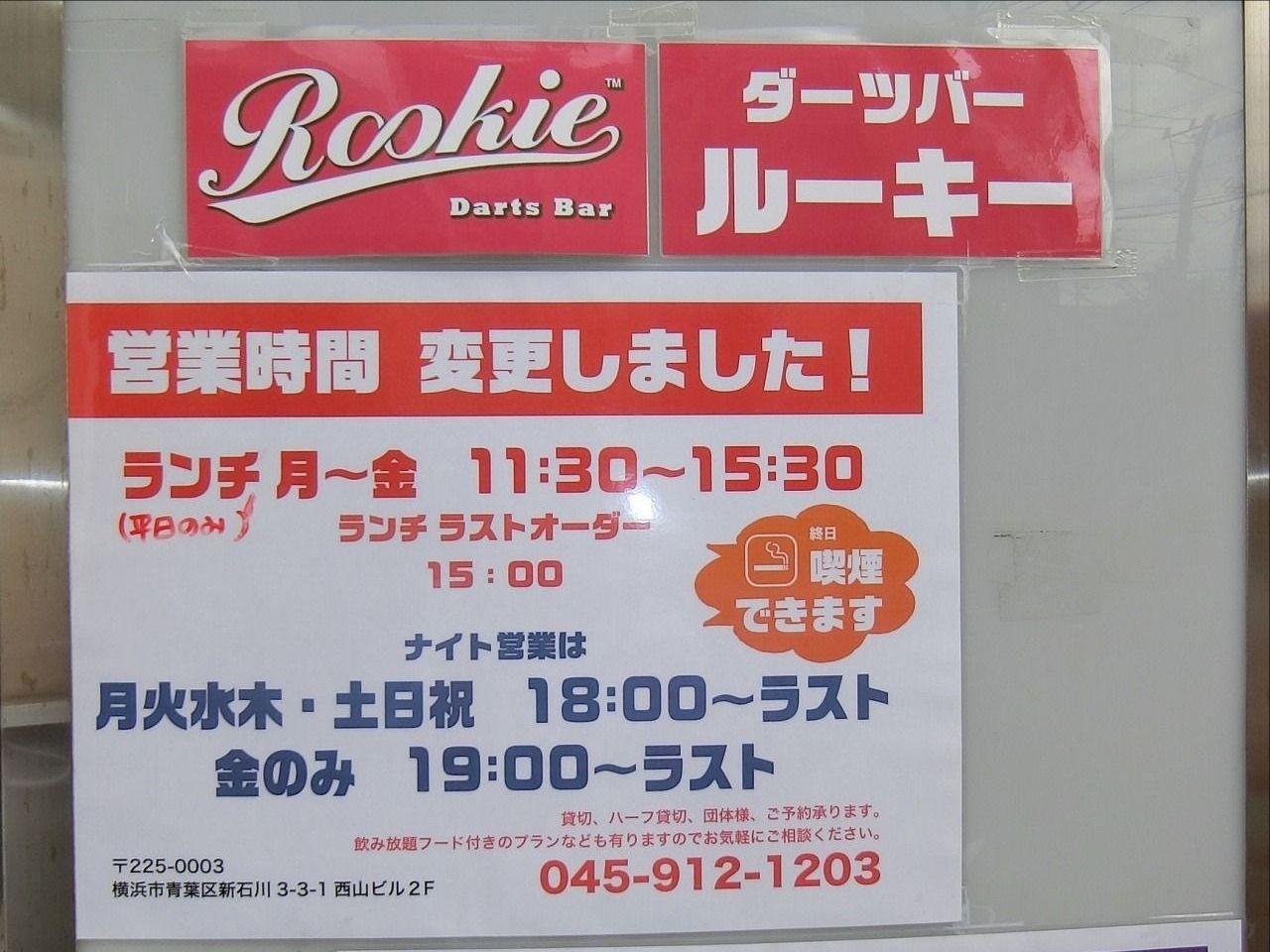 Rookie ダーツバー・ルーキー の営業時間変更のお知らせ
