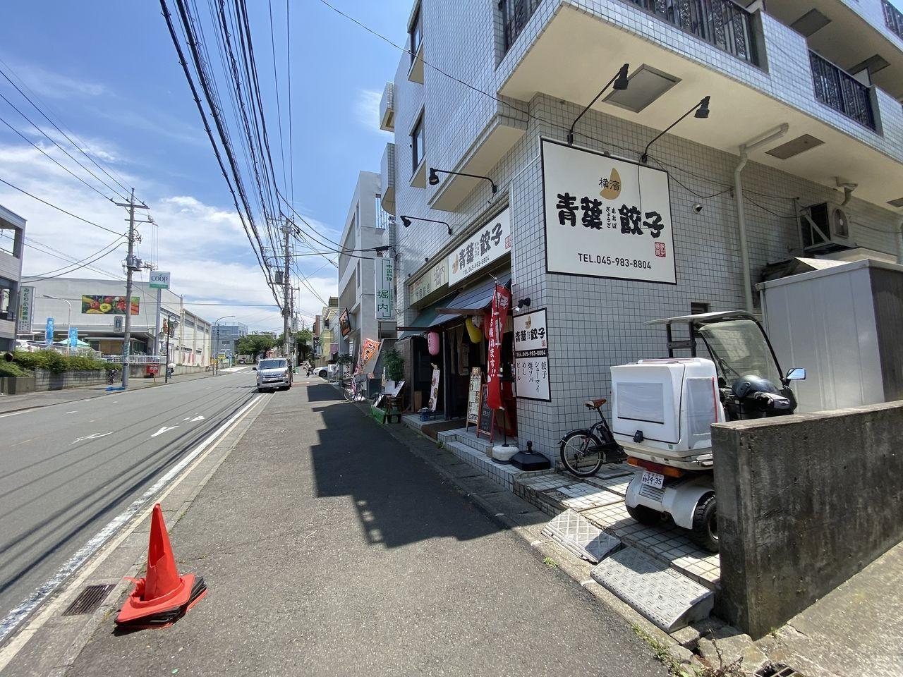 青葉餃子 045-983-8804