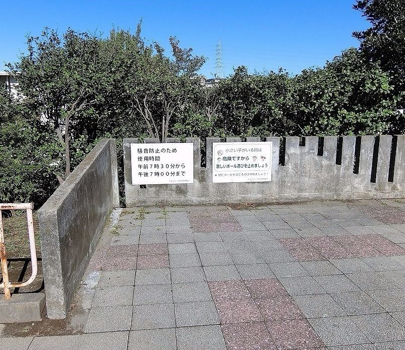 ドーナッツ公園・たまプラーザ団地(敷地内)の使用時間