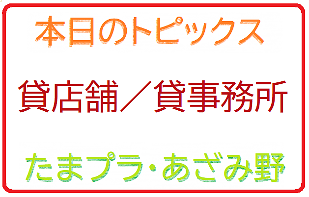 本日のトピックス/たまプラーザ・あざみ野・貸店舗/貸事務所