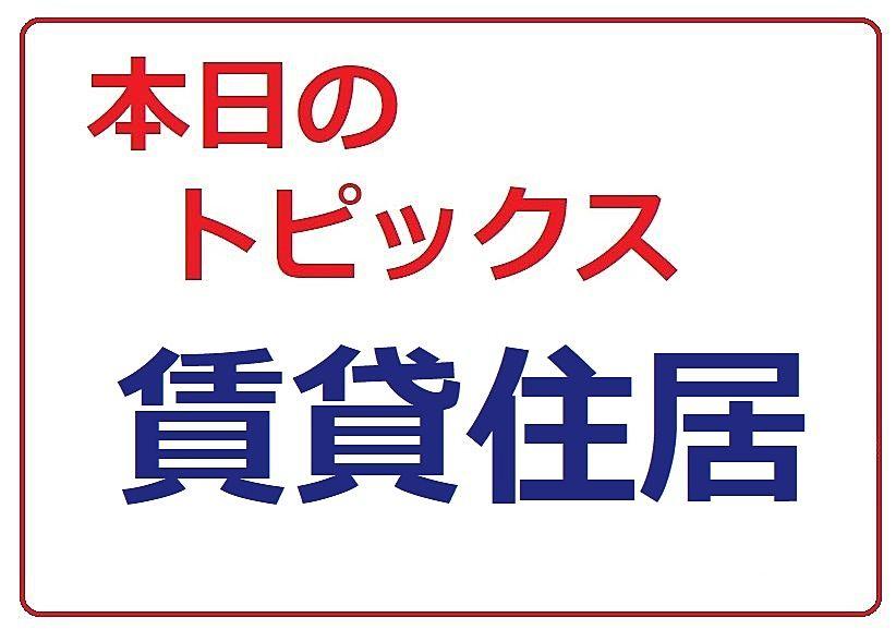 賃貸物件/本日のトピックス
