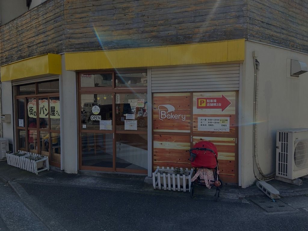横浜市青葉区あざみ野4-39-5の街のパン屋さん・ベーカリー・チッタ (Bakery CITTA)