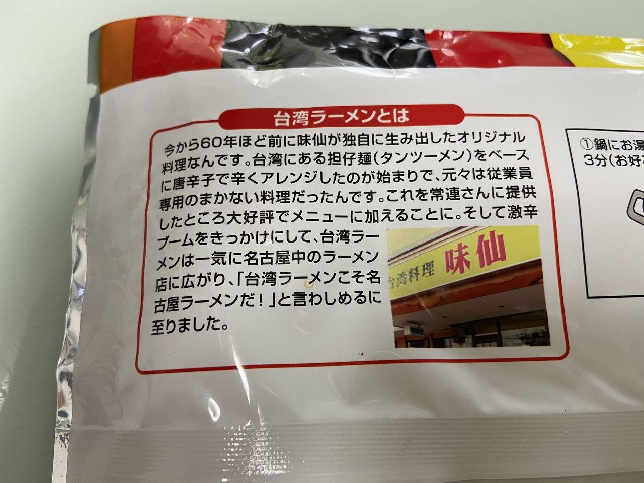担々麺担々麺ベースの台湾ラーメンこそ名古屋ラーメン