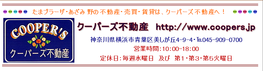 たまプラーザの不動産・クーパーズ不動産・https://coopers.jp/