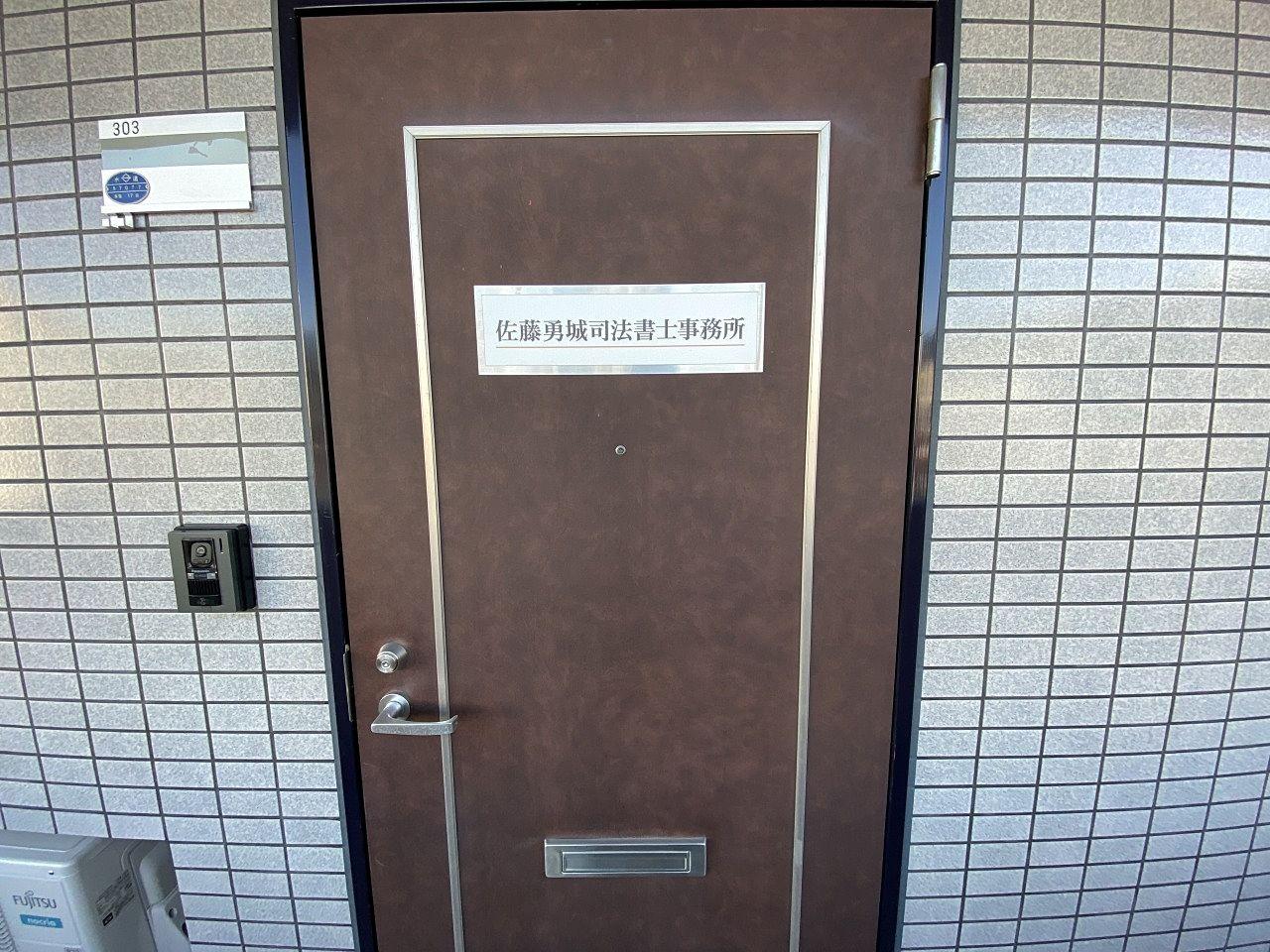 〒225-0002 横浜市青葉区美しが丘2-1-27 第5正美ビル303の佐藤勇城司法書士事務所 応接室