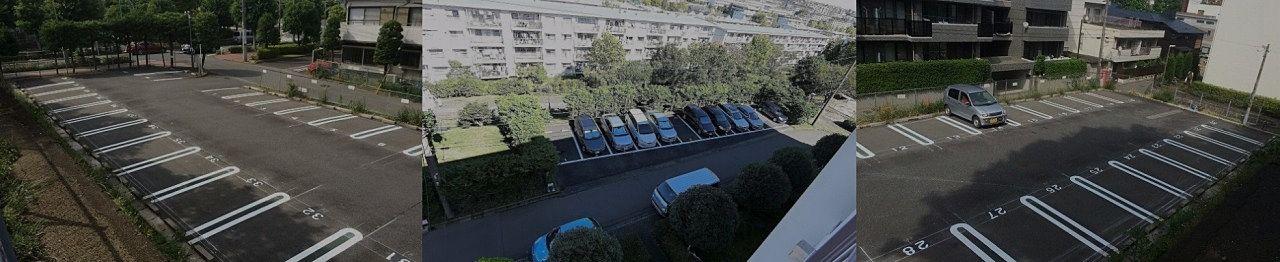 たまプラーザ団地の駐車場の空き状況
