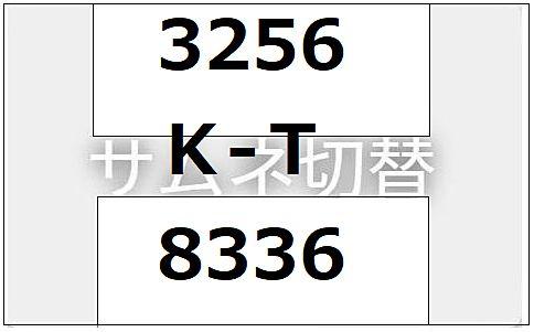 K・T様専用ページ/contents/8336