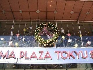 2006年たまプラーザ東急デパートのクリスマス飾り付け