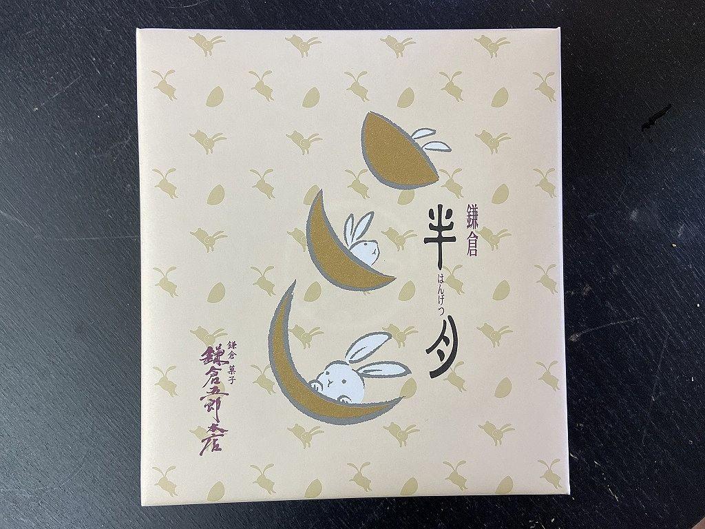 鎌倉五郎本店の「半月」